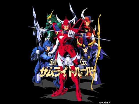 鎧伝サムライトルーパーの代表曲 曲名:「サムライハート」 オリジナル:森口博子 ピッチエフェクト効果を使って、中間的な音にしています。