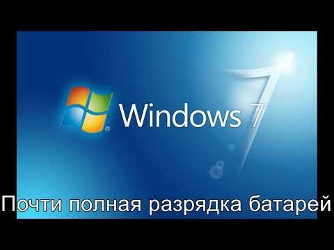 Все звуки Windows 7