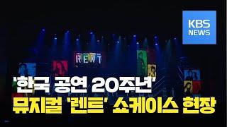 [연예수첩] '한국 공연 20주년' 뮤지컬 '렌트' 쇼…