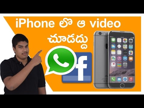 (Telugu)Be careful with your iPhone