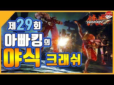 [철권7,PC] 제 29회 야식 크래쉬 / The Midnight Snack Tournament 29th