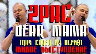 Скачать 2Pac Tupac Dear Mama Cover By ALEKS LIVE 2017 Кавер Перевод