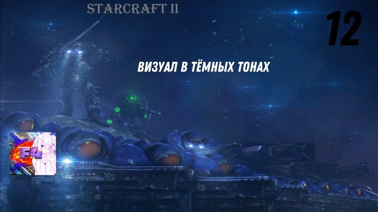 Лав. StarCraft II: Legacy of the Void & Звёздное ремесло II: Наследие пустоты (дар Растение). №12.