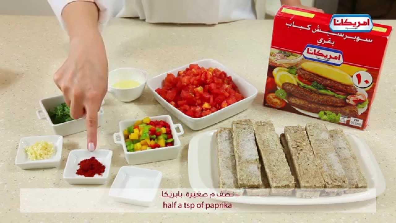 Kebab With Tomato Sauce كباب بصلصة الطماطم Youtube