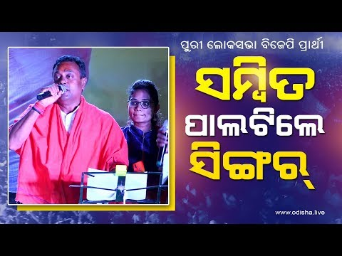 Sambit Patra turns singer for Puri Voters