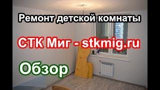 Обзор ремонта квартиры - ремонт детской комнаты - СТК Миг