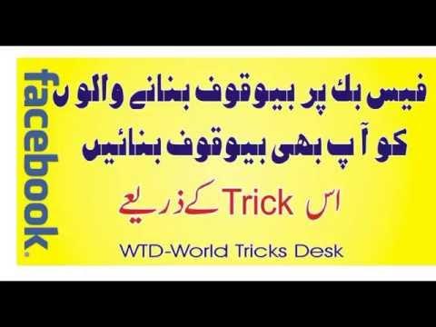 auto friend request Facebook 2016 Urdu/Hindi | WTD - World Tricks Desk