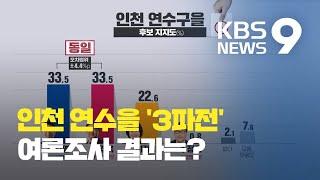 [여론조사]① 서울 송파을 최재성-배현진 '박빙', 인…