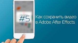 5# Как сохранить видео в Adobe After Effects