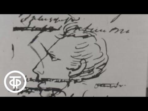 Рисунки Пушкина. Портрет Е.Баратынского (1975)
