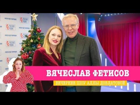 Вячеслав Фетисов в Вечернем шоу с Аллой Довлатовой