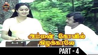Amman Kovil Kizhakale Full Movie - Part-4 | Vijayakanth | Radha | Ilaiyaraaja | Center Seat