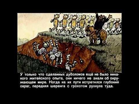 Урфин Джюс иего деревяные солдаты
