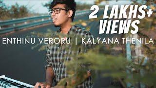 Enthinu Veroru / Kalyana Then Nila Mashup Cover | Roshan Sebastian | Raveendran Master | Ilaiyaraaja