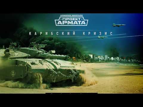 Прямая трансляция пользователя MARKET- ANDREY Armored Warfare - Проект Армата (ТЕСТ)