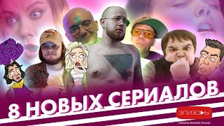 ЭПИЗОДЫ // БИТВА СЕРИАЛОВ // КОНКУРС
