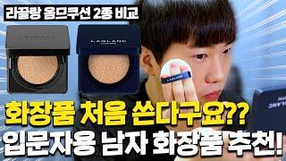 (광고X) 남자 화장품 추천❗ 내돈내산 라끌랑 옴므쿠션…