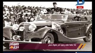 صباح دريم | 52 عامًا على رحيل آخر ملوك مصر.. الملك فاروق