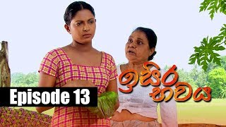 Isira Bawaya | ඉසිර භවය | Episode 13 | 18 - 05 - 2019 | Siyatha TV Thumbnail