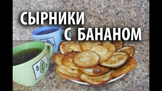 Сырники с бананом. Супер идея для завтрака!