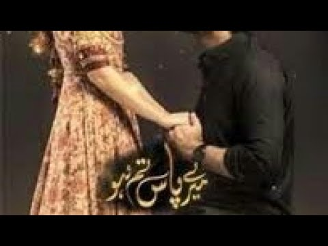 meray-pass-tum-ho-latest-episode-full-episode-promo-watch-new-episode