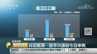 [国际财经报道]投资消费 科创板第一股华兴源创今日申购| CCTV财经