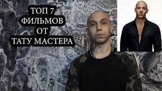 ТОП ФИЛЬМОВ! 7 ЛУЧШИХ ФИЛЬМОВ ОТ ТАТУ МАСТЕРА!