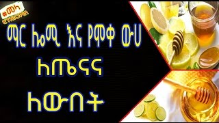Benefits of Warm Water With Lemon and Honey in The Morning - ማር፣ሎሚ እና የሞቀ ውሃ አንድ ላይ አዋህዶ በጠዋቱ መጠጣት ለ
