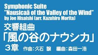 交響組曲「風の谷のナウシカ」3章 / 久石 譲(森田一浩) Symphonic Suite...