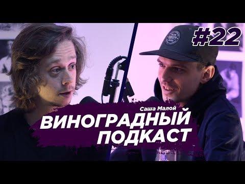 Саша Малой - сериал Физрук, КВН, Stand Up, лучшие комики. Виноградный Подкаст №22