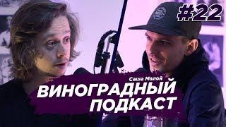 Саша Малой сериал Физрук КВН Stand up лучшие комики Виноградный Подкаст 22