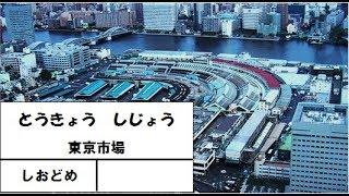 【鉄道145周年記念】名列車探訪2築地市場は国鉄の駅だった!