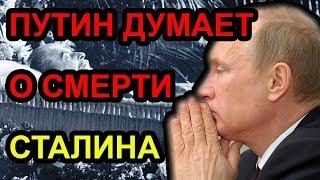 Путин думает о смерти Сталина / Аарне Веедла