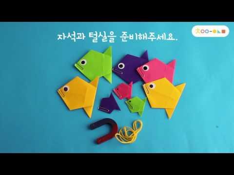 [차이의 놀이] 색깔 물고기 낚시 놀이