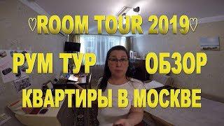 Смотреть видео РУМ ТУР/ROOM TOUR 2019 СЪЁМНАЯ КВАРТИРА В МОСКВЕ онлайн