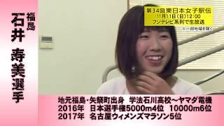 選手紹介#7 石井寿美(福島)