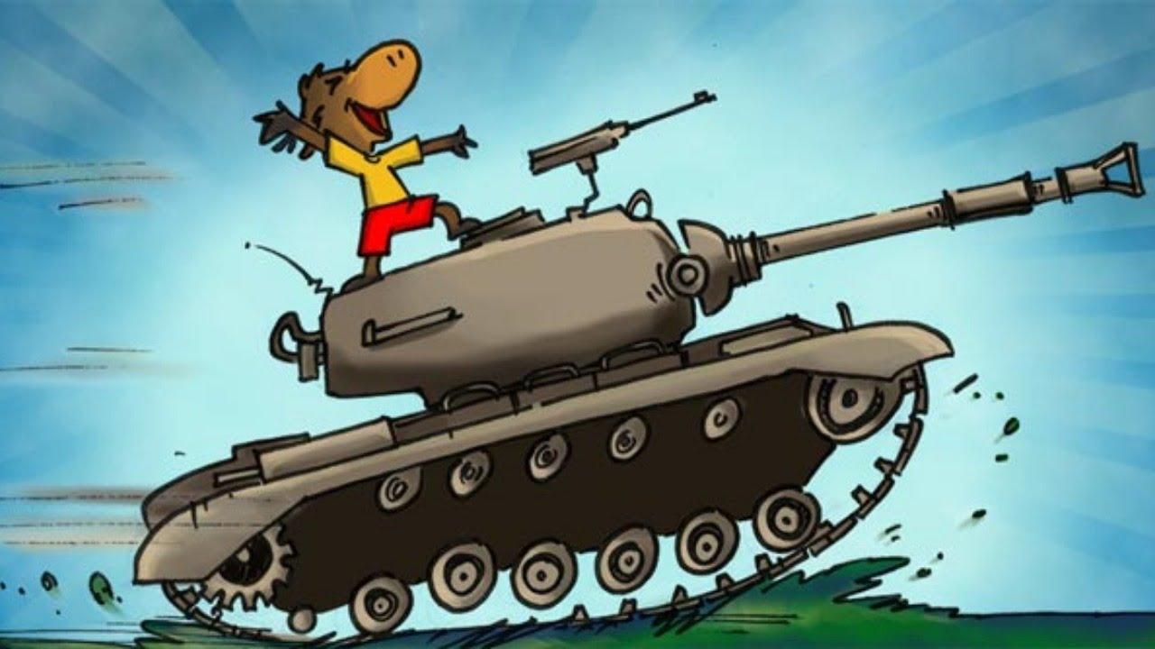 Открытки, картинки с танками прикол