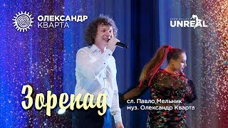 Зорепад. Олександр Кварта & UNREAL (Різдвяний вечір 2020)