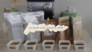 [aon-log_#5] 커피 원두 맛 비교하기 (KOR…