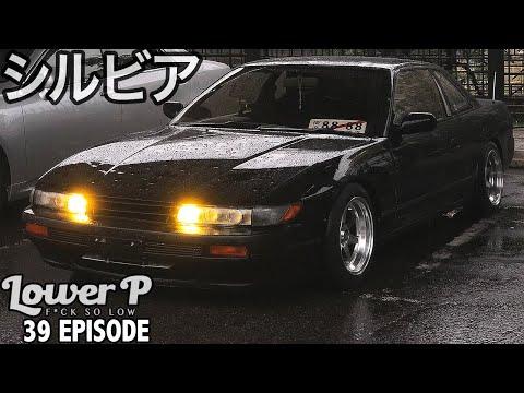 Lower P (ep.39) Пескоструй и покраска рамы - Datsun. Наводим стиль - Silvia.
