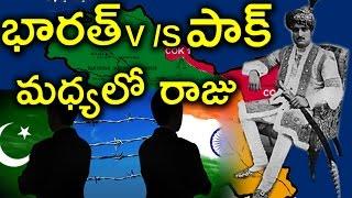 భారత్ పాక్ యుద్దానికి 1947 లో జమ్మూ కాశ్మీర్ రాజు చేసిన తప్పే కారణమా !  Bharat Pak War   Full Video