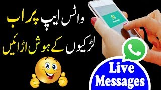 How to Send Live Messages on WhatsApp 2018 Urdu/Hindi