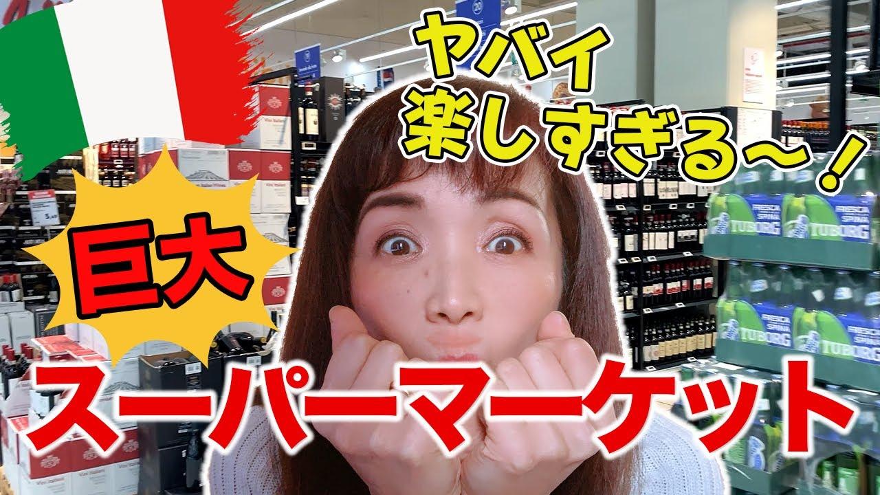 【イタリアの激安スーパーまじか⁉安すぎない⁉】イタリアの大型スーパー店内を探索!|住んでわかった食文化の違い|イタリアのスーパーマーケットで何を買う?楽し過ぎる😍海外のスーパーでお買い物!