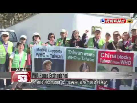 WHA leadership ignores motions calling for Taiwan's inclusion at summit