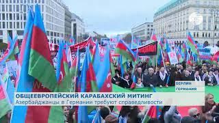 Азербайджанцы в Германии требуют справедливости для Ходжалы
