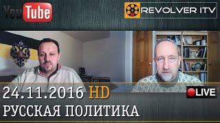 Позитивная программа русского движения. Первый шаг • Revolver ITV