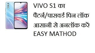Vivo S1 Unlock Pattern/Pin/Password/Frp Bypass without any apk easy in [Hindi]
