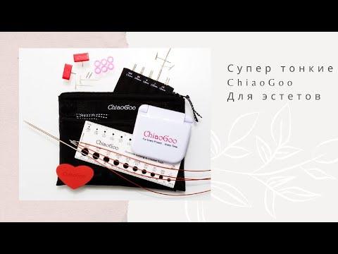 Обзор спиц Чиаго Твист Мини (ChiaoGoo Twist Mini)