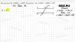 № 111 - Геометрия 7 класс Мерзляк