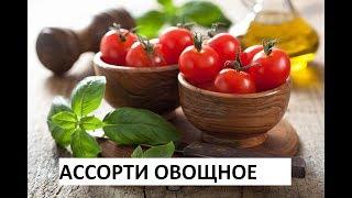Салат ассорти Закусочный ( Помидоры, Болгарский Перец, Капуста, Лук, Морковь)